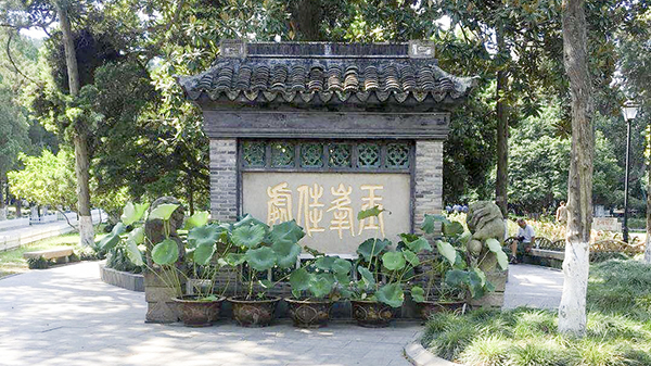 秀丽亭林园