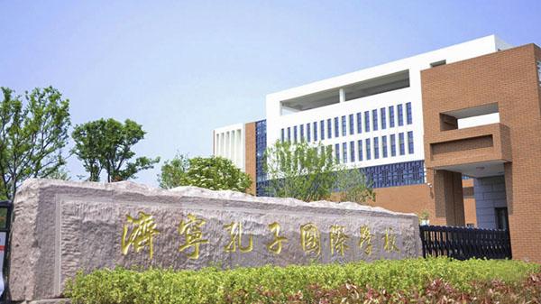 济宁孔子国际学校智能化工程