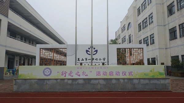 zhoushi no.1 school