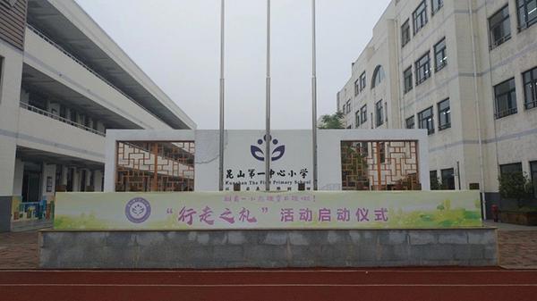 zhoushi no.1 school