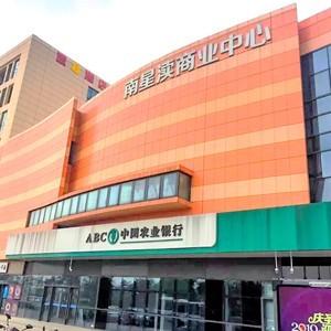南星渎社区商业服务中心城市综合体智能化工程