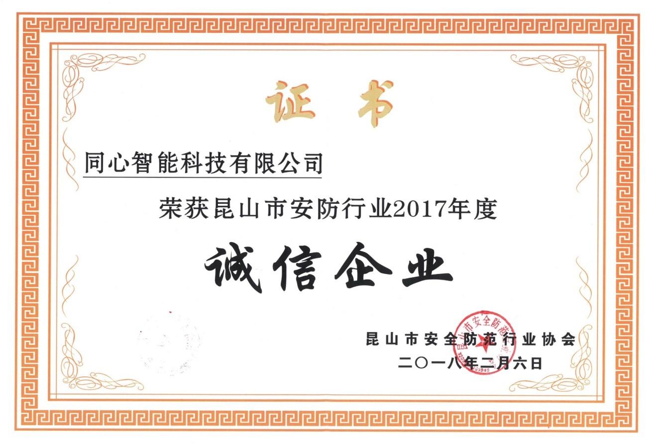 2017年诚信企业证书