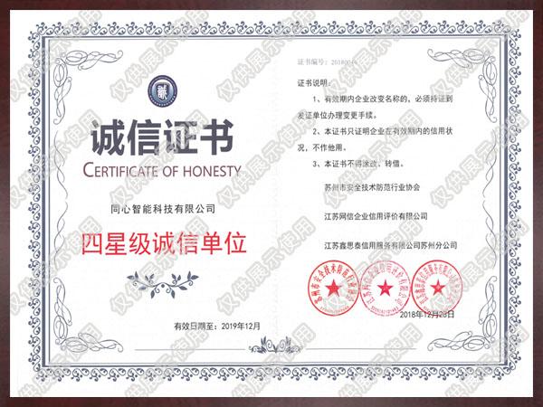 四星级诚信单位证书