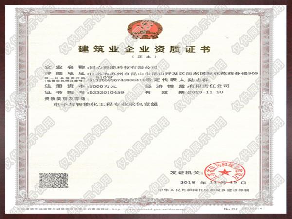 工程施工壹级证书