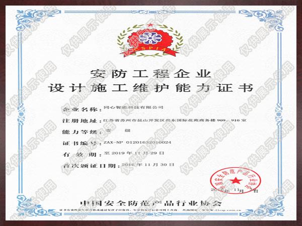 安防工程企业壹级证书