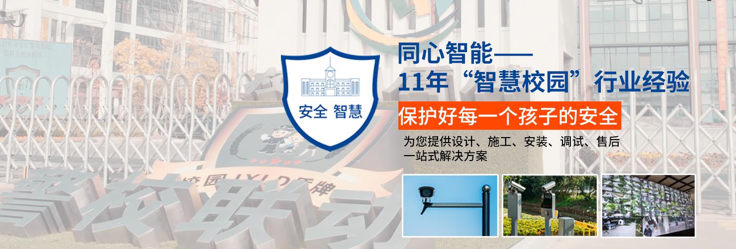 智慧校园banner