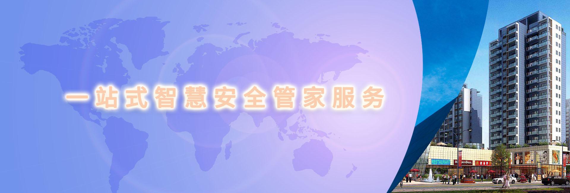 智慧社区banner