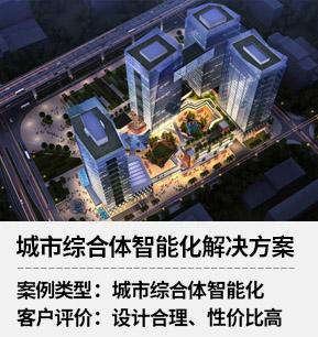 城市综合体智能化解决方案