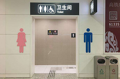 车站公厕解决方案
