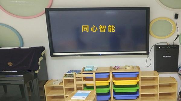 同心智能智慧幼儿园