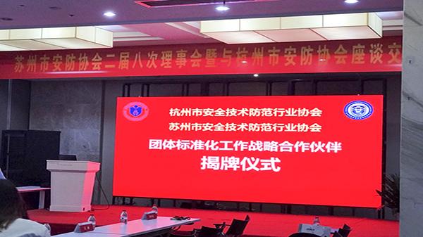 同心科技参加苏州安防协会二次理事会议2