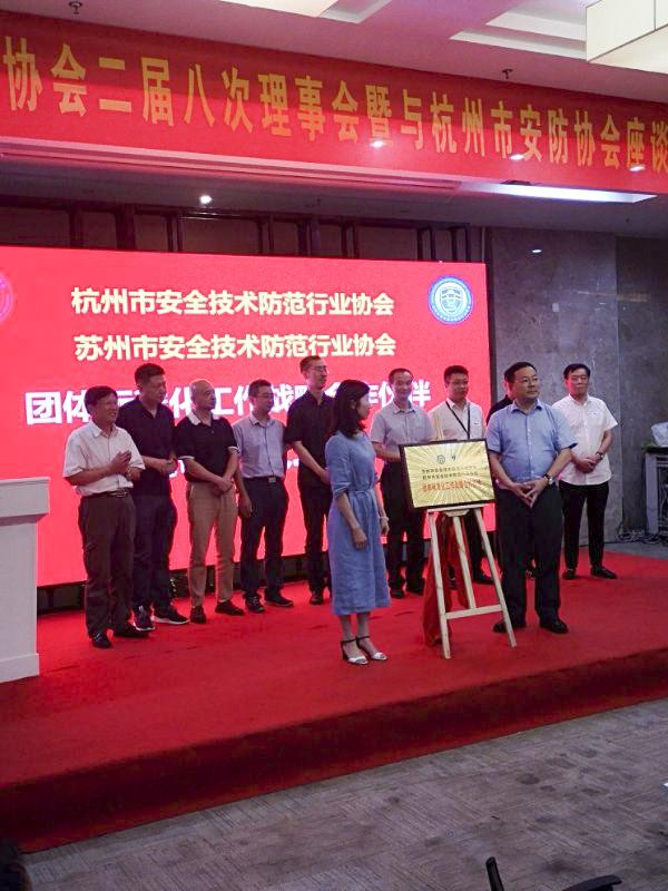 同心科技参加苏州安防协会二次理事会议3
