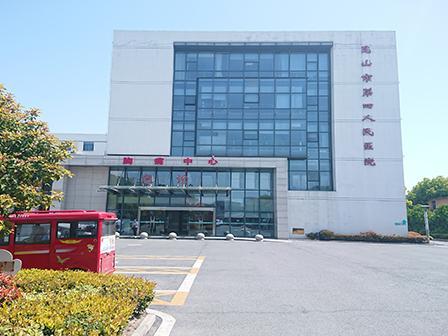 昆山市第四人民医院智慧医疗系统节约人工成本