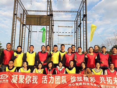 同心科技公司阳澄湖拓展训练