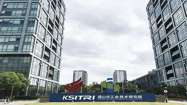 工业研究院