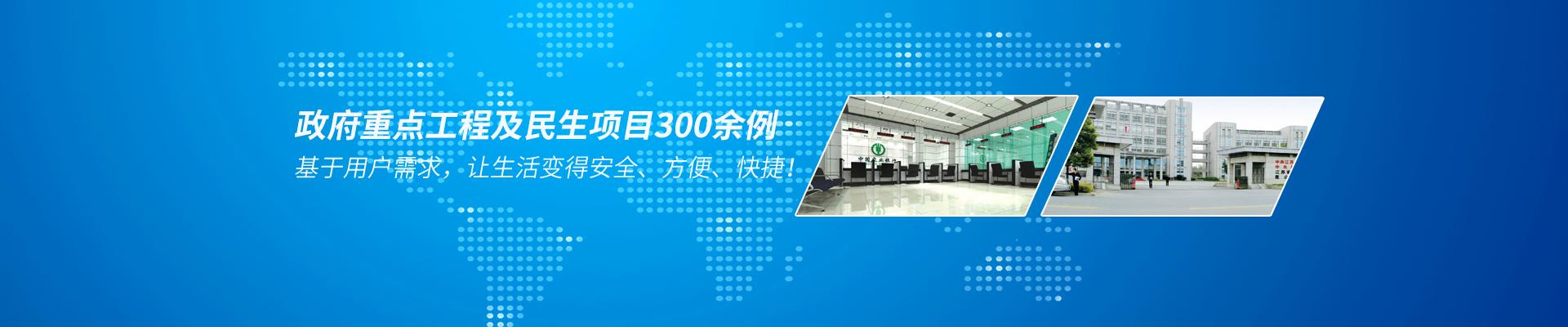 工程案例-政府重点工程及民生项目300余例
