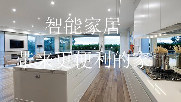 Smart home 120180514