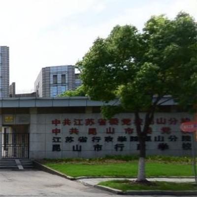 昆山市委党校智能化项目